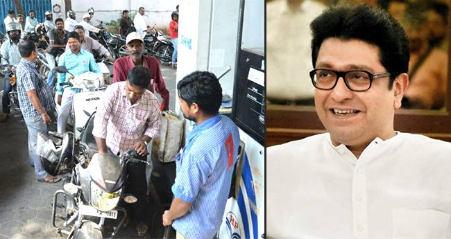 On Raj Thackeray's Birthday, Petrol prices slip down by Rs 4 to Rs 9