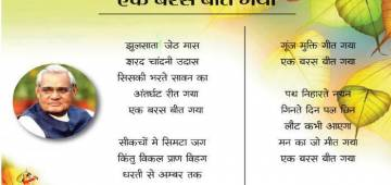 Poems By Atal Bihari Vajpayee Which Showed His Artistic Side