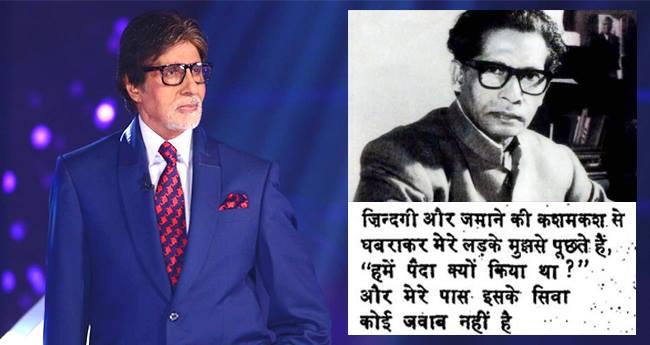 Amitabh Bachchan Once Asked His Father: Humein Paida Kyun Kia