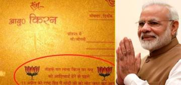 Man Prints a Message on Son's Wedding Card 'Don't Bring Gifts, Just Vote for PM Modi', Catches EC Attention