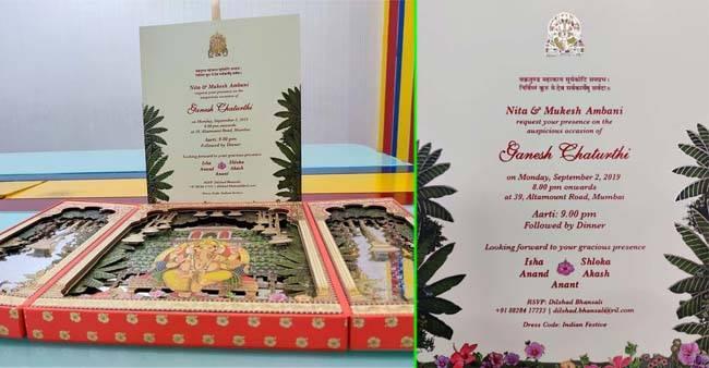 Ganesh Chaturthi 2019 Ambanis Purely Divine Invitation Card