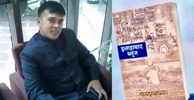 IRS Officer Anjani Kumar Pandey turns author with 'Allahabad Blues'