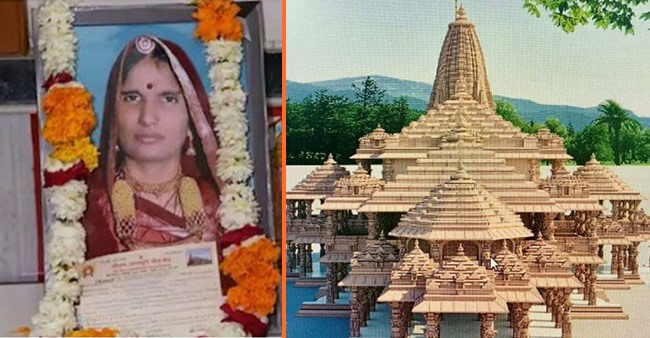 Family From Jodhpur Donates Rs 7 Lakh For The Construction of Ayodhya Ram Mandir; It Was Last Wish Of A Lady From The Family
