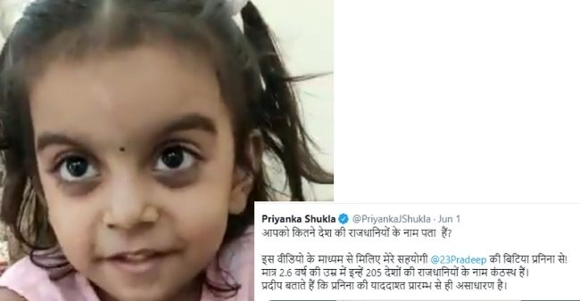 Meet Pranina, kid who knows capital of 205 countries; Watch the viral video here